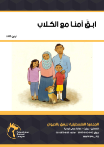 Be Safe With Dogs Arabic Cover