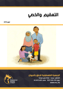 Spay and Neuter Arabic Cover