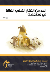 TNVR in your community Arabic Cover